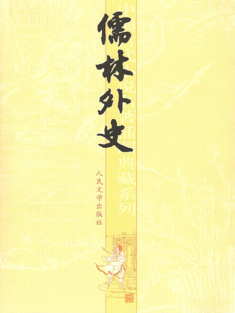儒林外史(中国古代小说名著插图典藏系列)