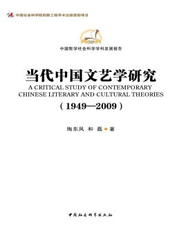 当代中国文艺学研究 (1949—2009)