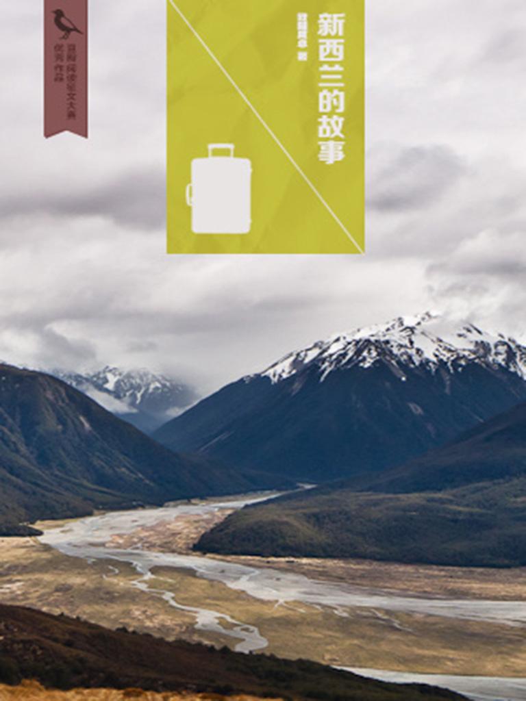 新西兰的故事(千种豆瓣高分原创作品·世间态)