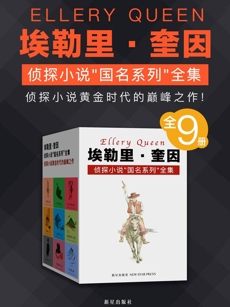 埃勒里·奎因侦探小说『国名系列』全集(全9册)