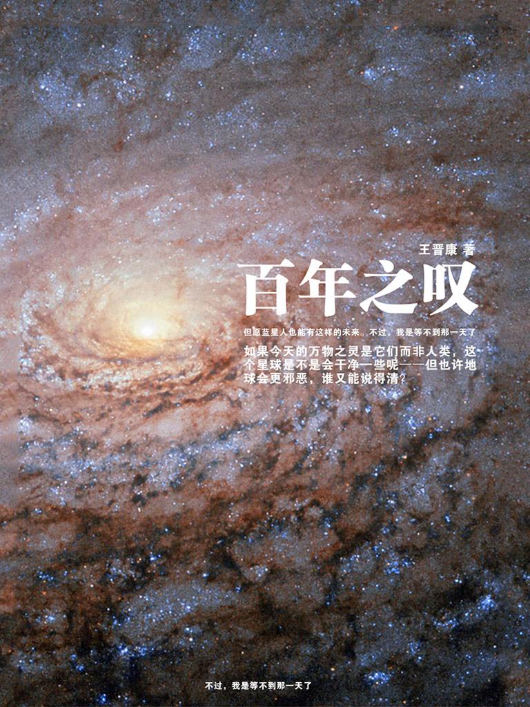 百年之叹:王晋康小说精选集 7