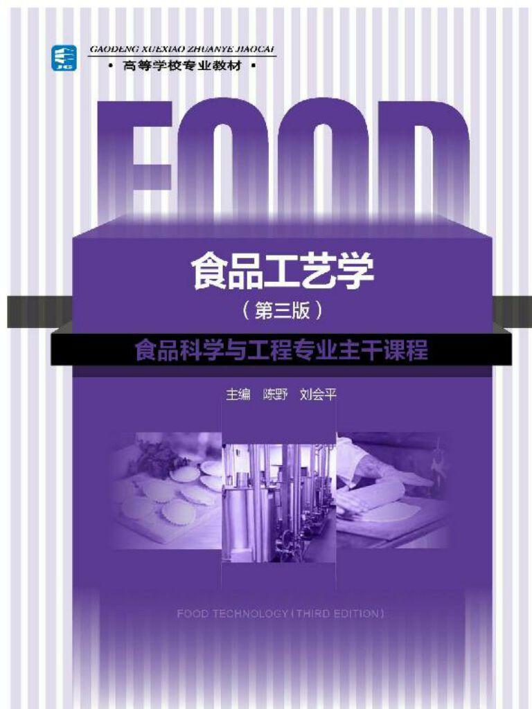 高等学校专业教材·食品工艺学(第三版)