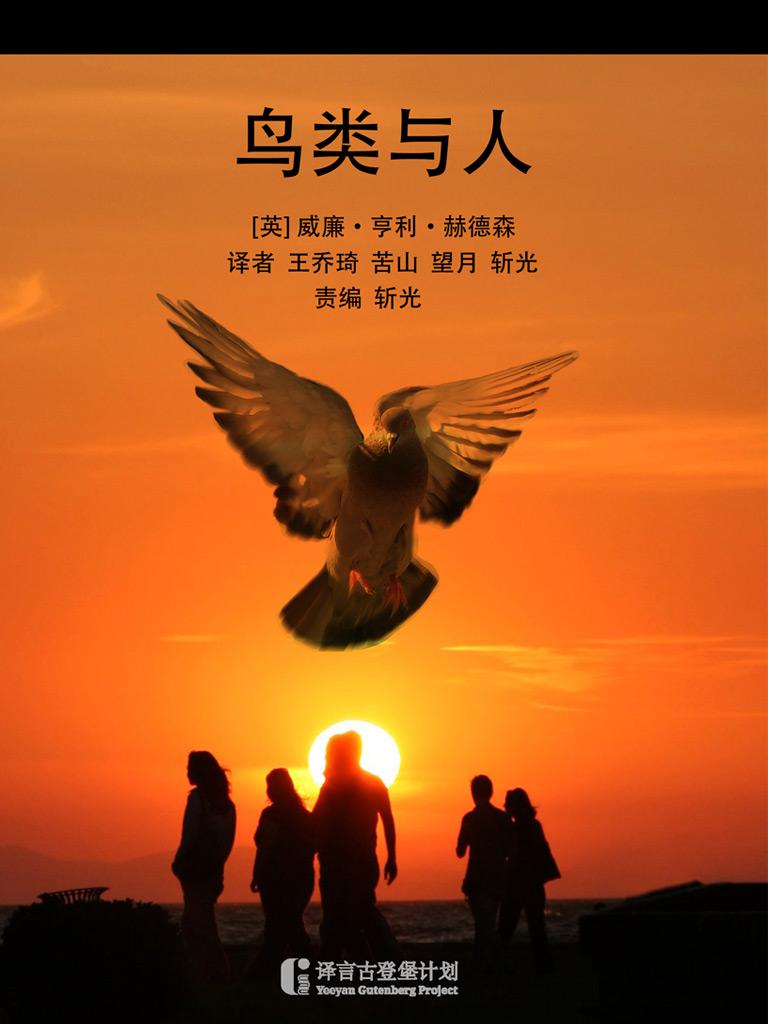 鸟类与人(译言古登堡计划)