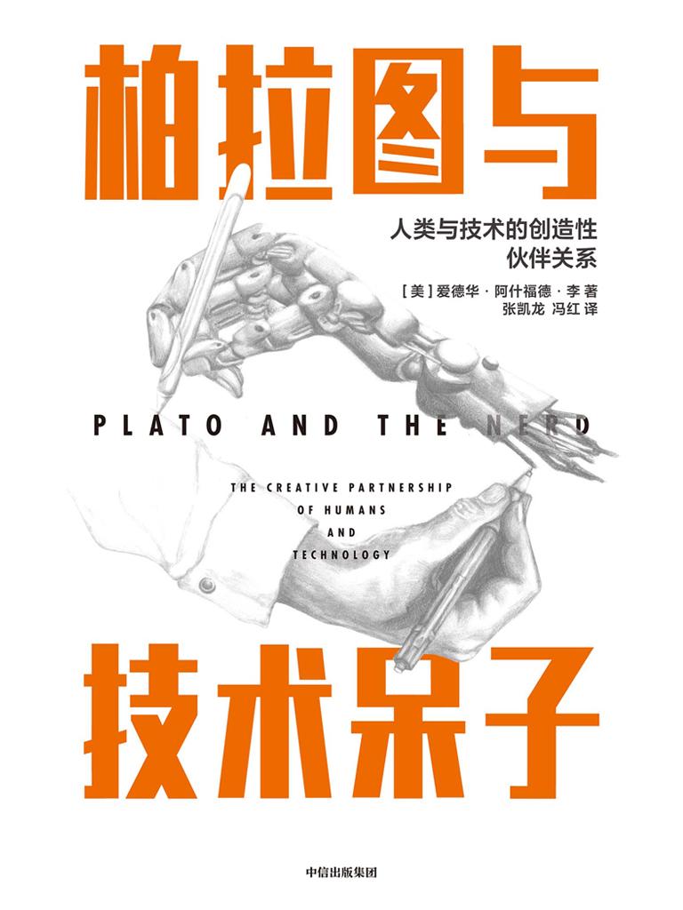 柏拉图与技术呆子:人类与技术的创造性伙伴关系