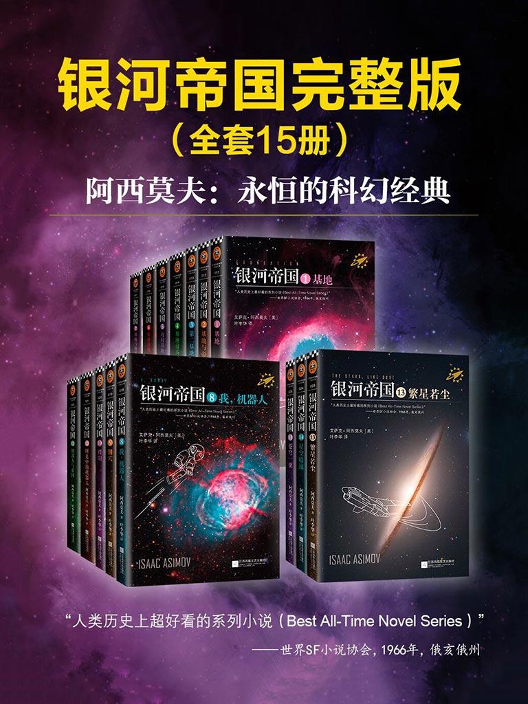銀河帝國(全15冊)