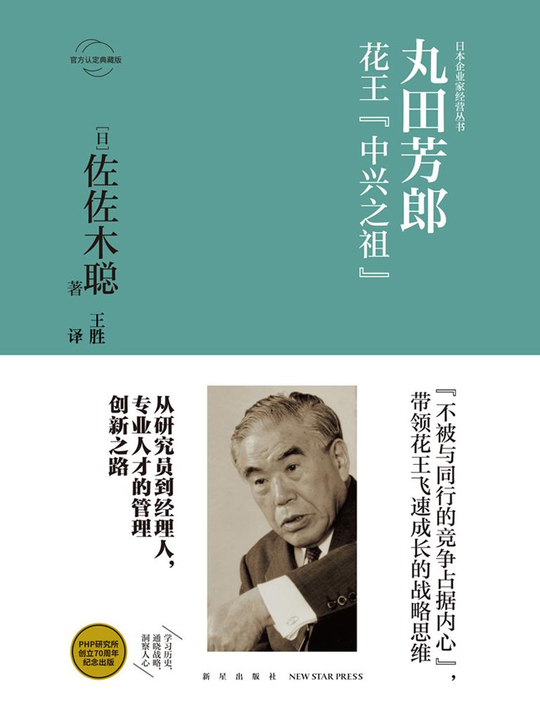 丸田芳郎:花王『中兴之祖』