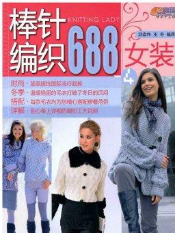 棒针编织688 女装 4
