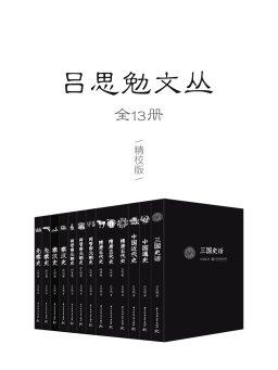 吕思勉文丛(全13册 精校版)