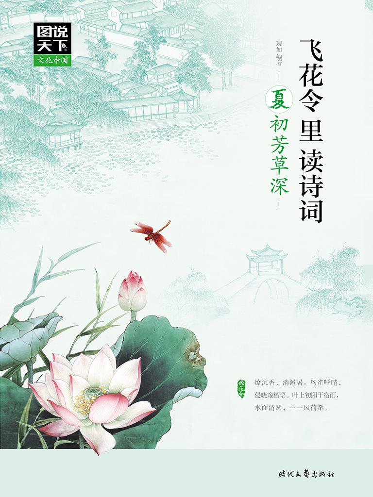 飞花令里读诗词:夏初芳草深