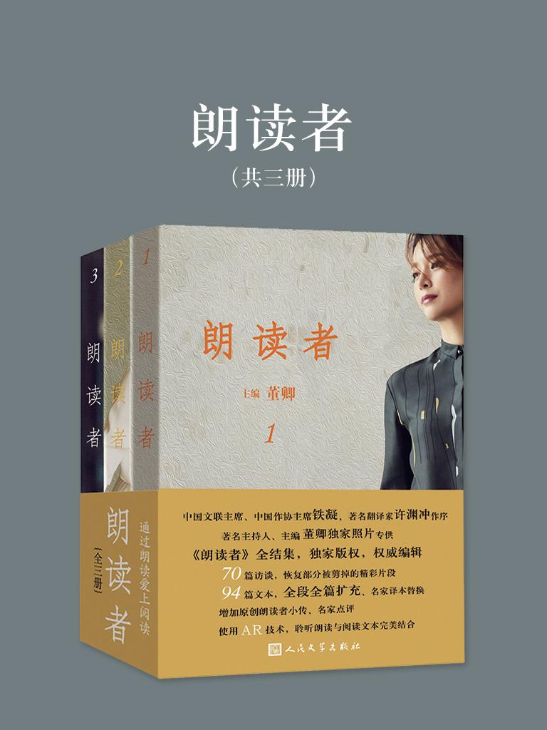 朗读者(共三册)