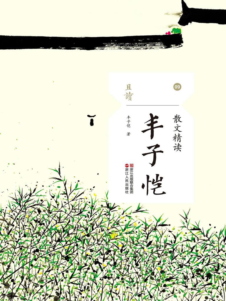 散文精读·丰子恺(且读系列)