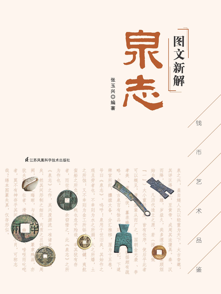 图文新解泉志