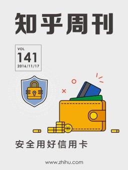 知乎周刊·安全用好信用卡(总第141期)