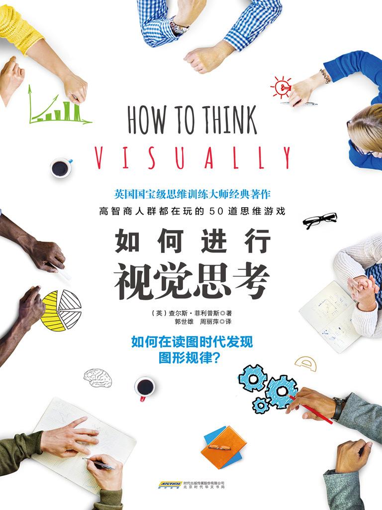 如何进行视觉思考
