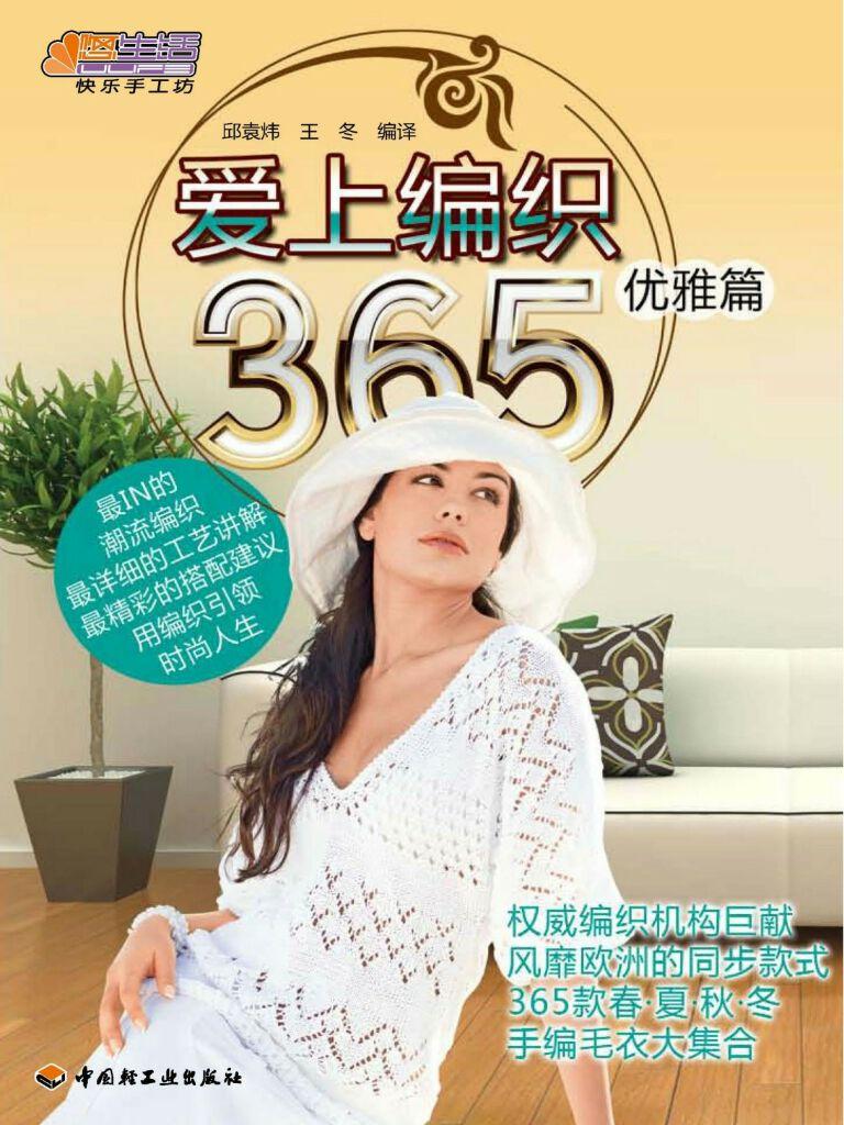 爱上编织365(优雅篇)