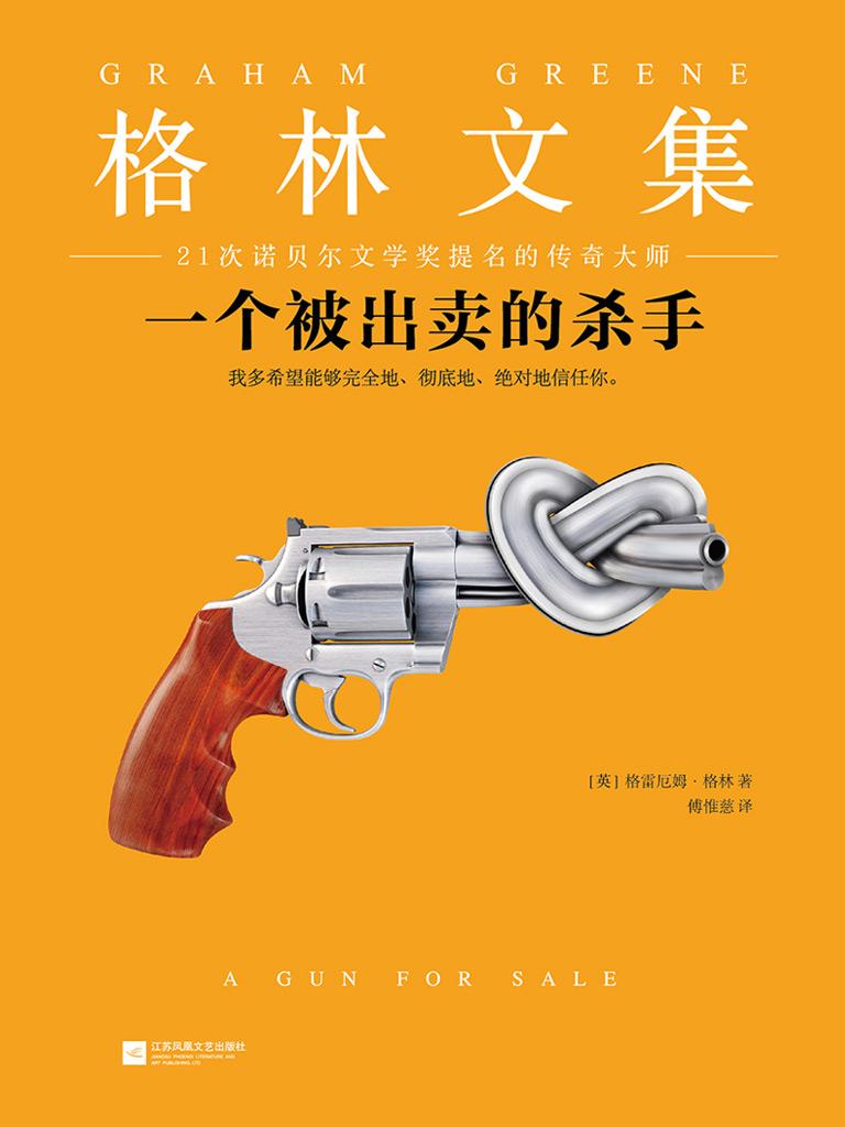 格林文集:一个被出卖的杀手