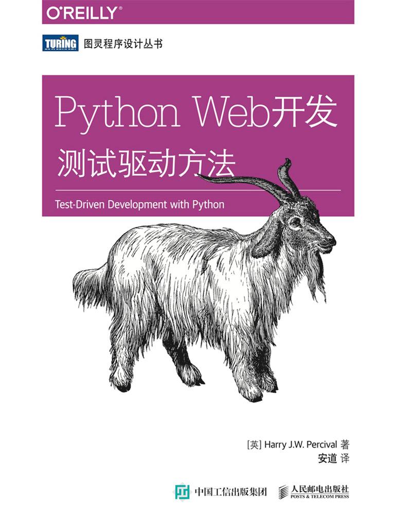 Python Web開發:測試驅動方法