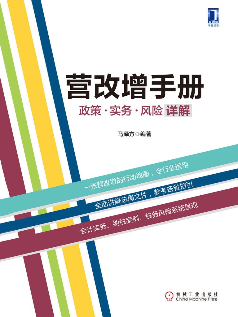 营改增手册:政策、实务、风险详解