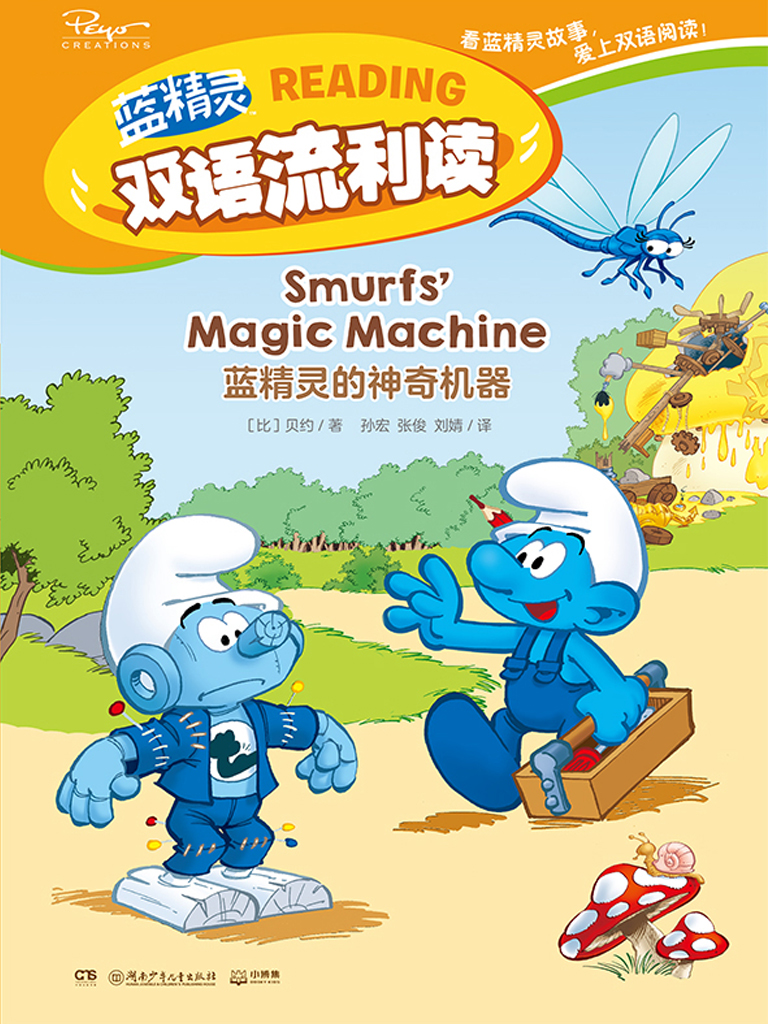 蓝精灵的神奇机器(双语流利读)