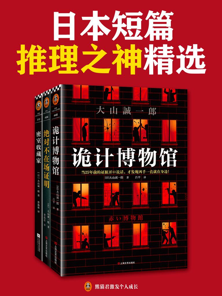 短篇日本短篇推理之神:大山诚一郎精选作品(共3册)