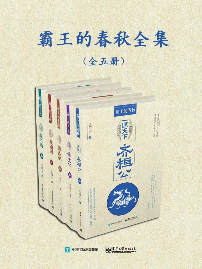 霸王的年龄选集(全五册)