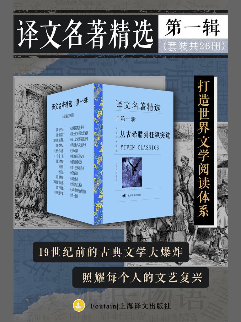 译文名著精选·第一辑(套装共26册)
