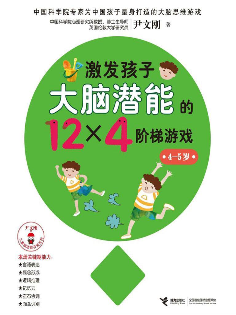 激发孩子大脑潜能的12×4阶梯游戏(4~5岁)