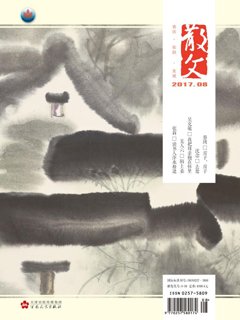 散文(2017年第8期)