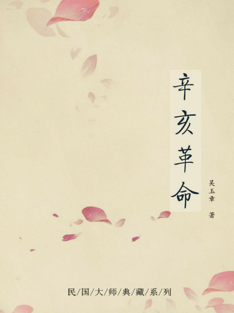 辛亥革命(民国大师典藏系列)