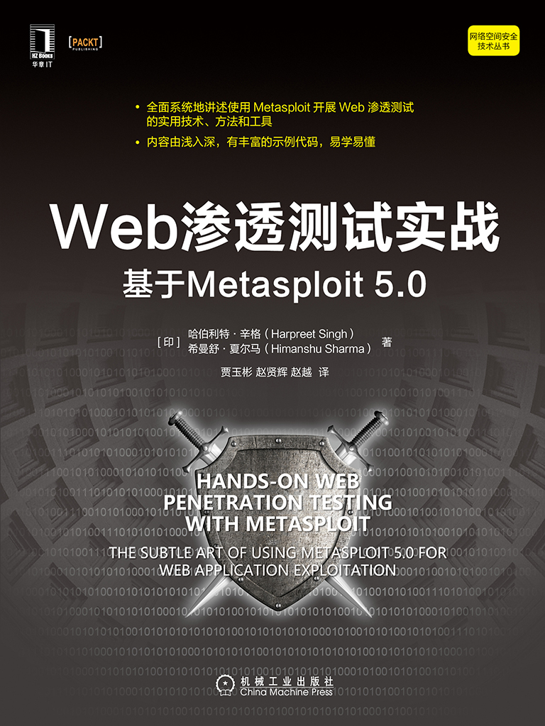 Web渗透测试实战:基于Metasploit 5.0