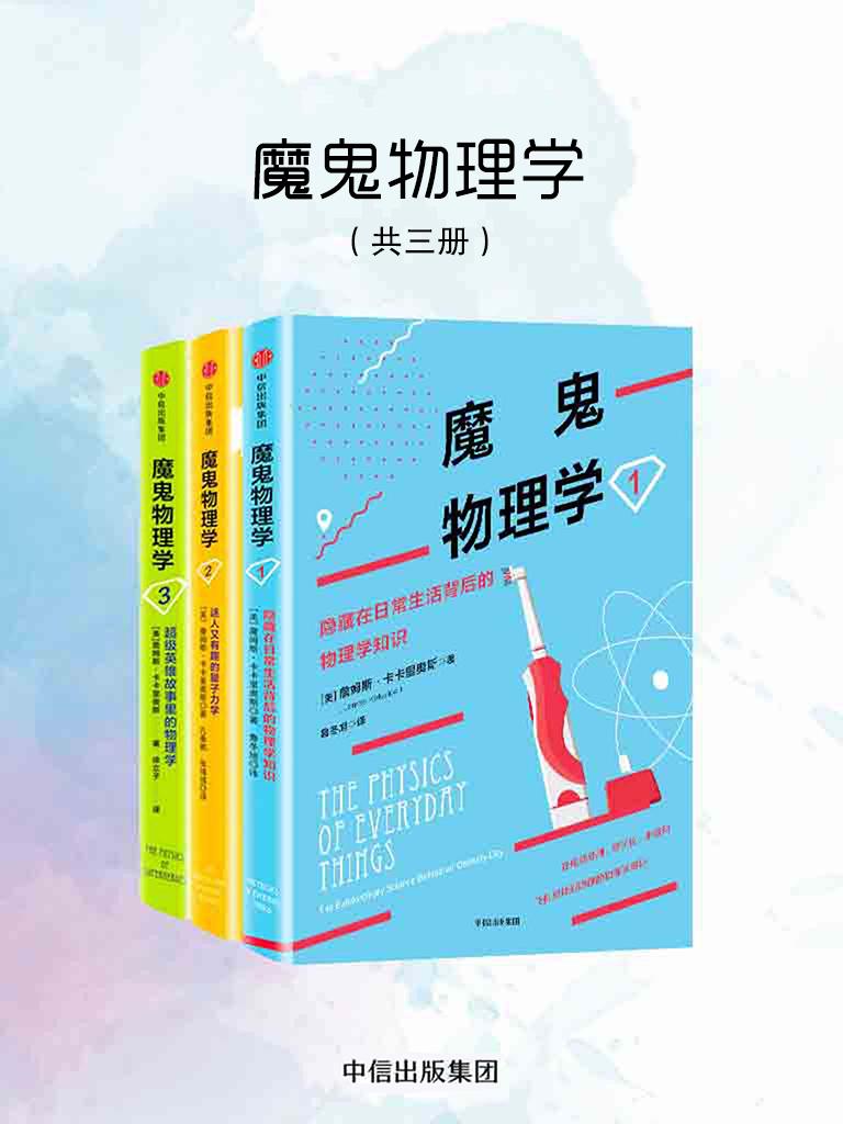 魔鬼物理学(共三册)