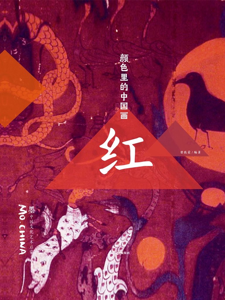 颜色里的中国画·红(墨中国文化艺术启蒙)