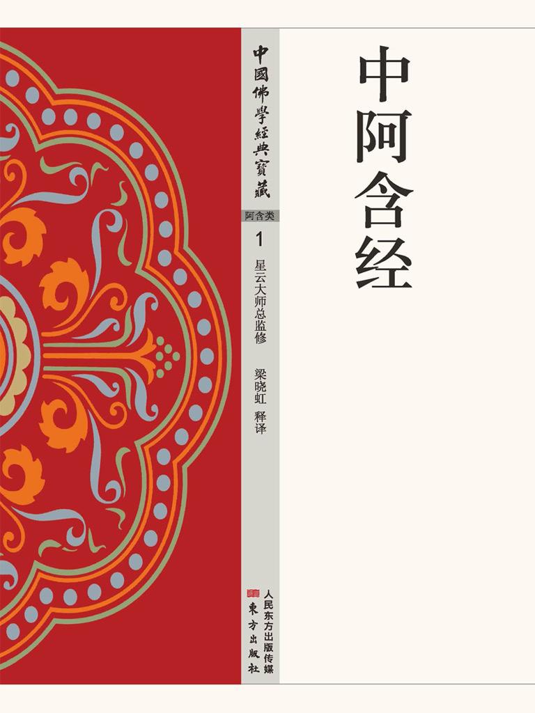 中阿含经(中国佛学经典宝藏)