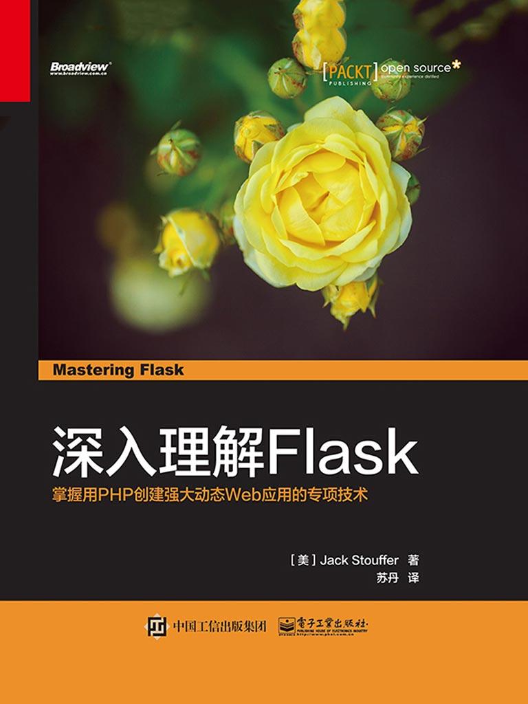 深入理解Flask