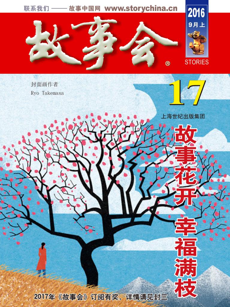 故事会(2016年9月上)