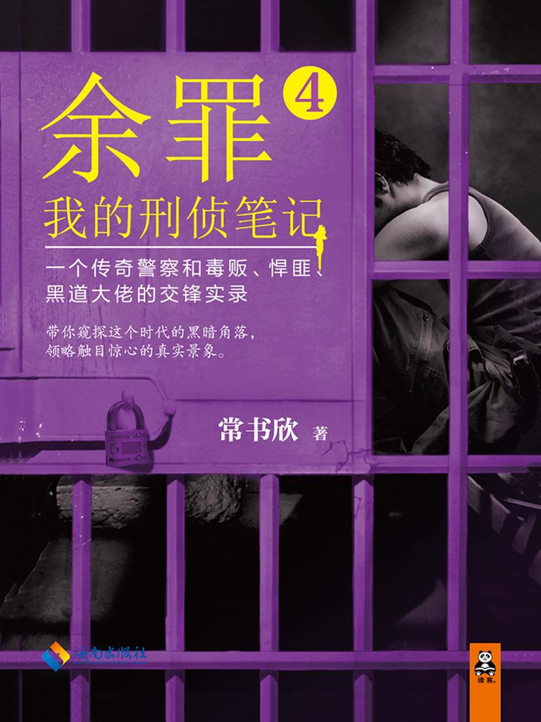 余罪:我的刑侦笔记 4
