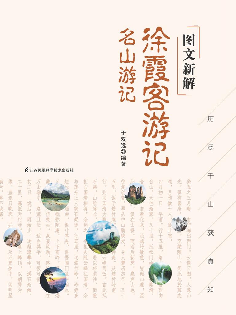 图文新解徐霞客游记·名山游记