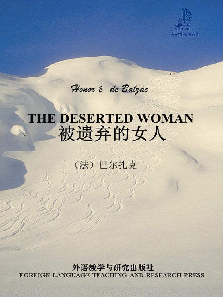 被遗弃的女人(外研社双语读库)