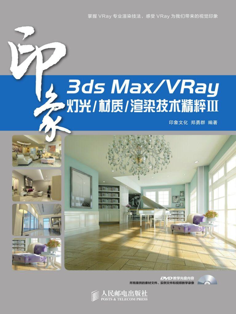 3ds Max|VRay印象 燈光|材質|渲染技術精粹Ⅲ(印象系列)