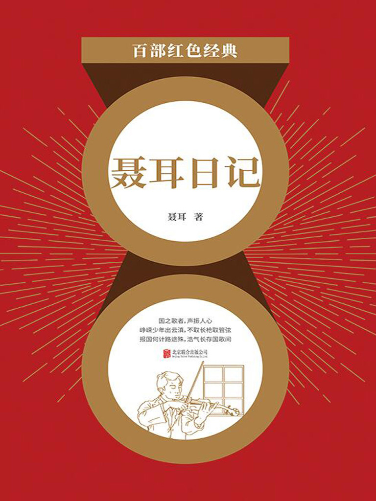 聂耳日记(百部红色经典)