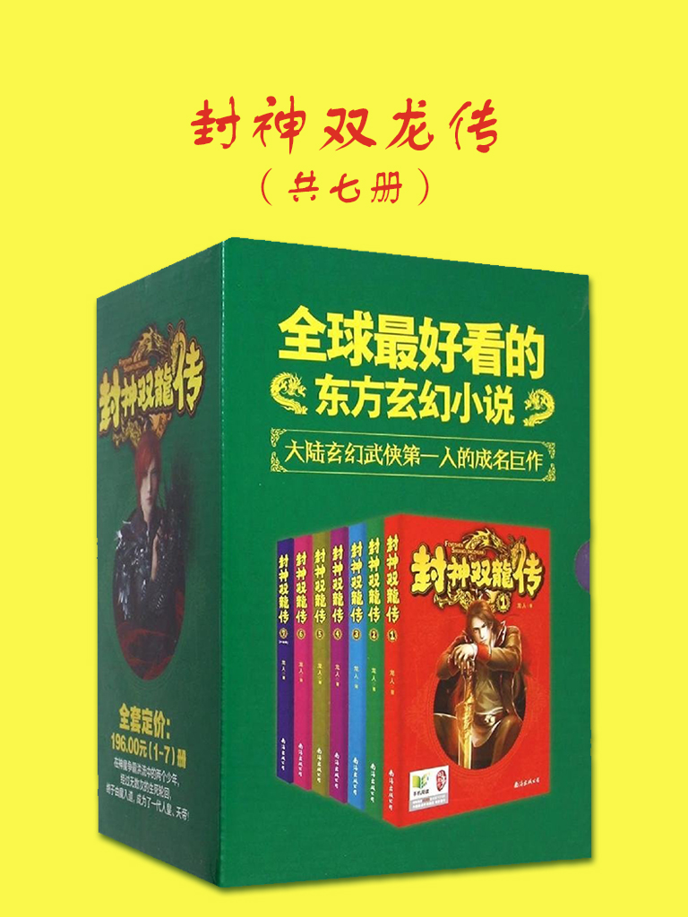 封神双龙传(共七册)