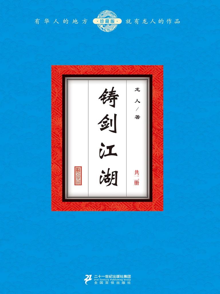 铸剑江湖(共二册)