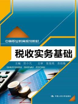 税收实务基础(中等职业教育规划教材)