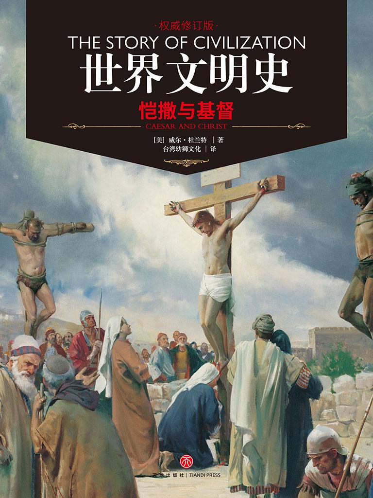 世界文明史 3:恺撒与基督