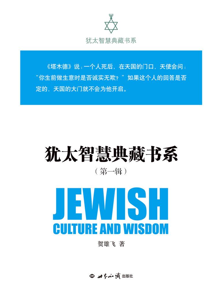 犹太智慧典藏书系(第一辑 全五册)