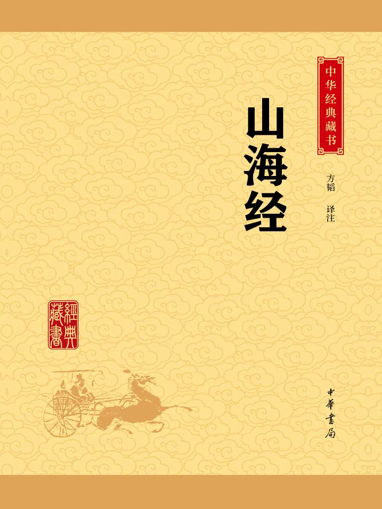 山海經(中華經典藏書 升級版)