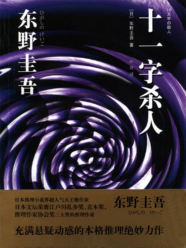 十一字杀人(东野圭吾作品)