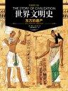 世界文明史 1:东方的遗产