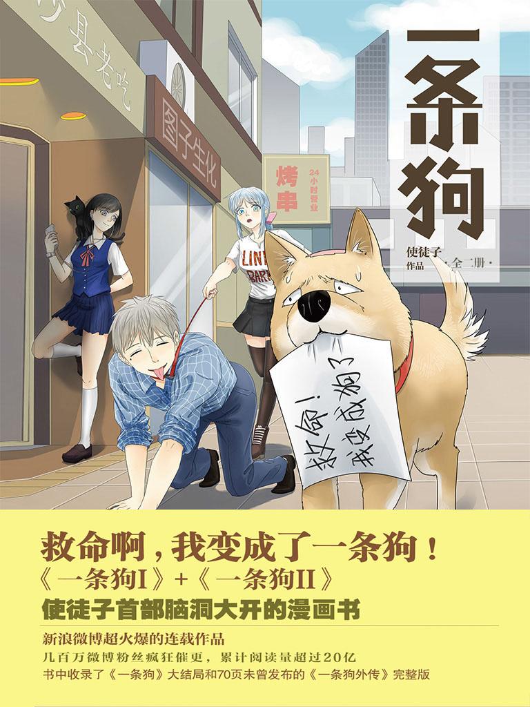 一条狗(全二册)