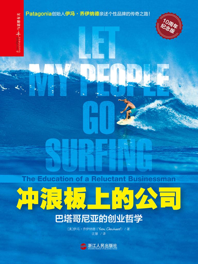 冲浪板上的公司:巴塔哥尼亚的创业哲学